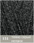 151 темно серый меланж