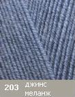 203 джинс меланж