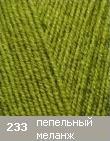 233 зелёный меланж