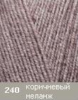 240 коричневый меланж