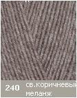 240 св.коричневый меланж