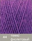 44 тёмно-фиолетовый