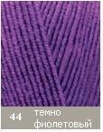 44 тёмно фиолетовый